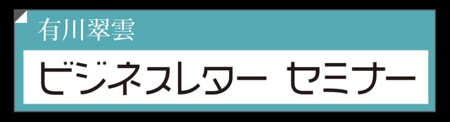 有川翠雲ビジネスレターセミナー